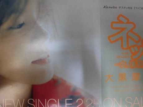大黒摩季 ネッ! 女 情熱~ 新品 B2サイズ ポスター