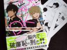 cocounco 「妄想DK」(帯・ペーパー2付)