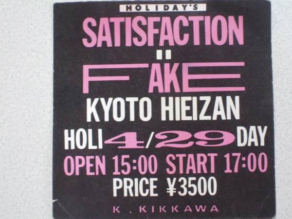 ★希少★吉川晃司★SATISFACTION FAKE 京都公演 チケット半券 ライブグッズの画像
