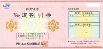 【4枚】JR西日本、株主優待割引券(鉄道割引券とホテル等で利