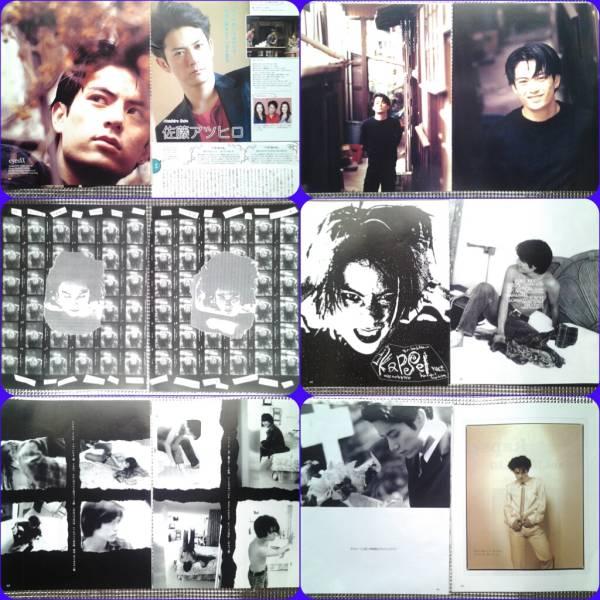 光GENJI 佐藤アツヒロ 切り抜き94P リフィルファイル 1996~Top stage+Look at STAR+BEST STAGE+Potato 他