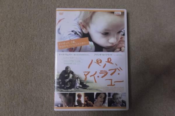 洋画DVD パパ、アイラブユー _画像1