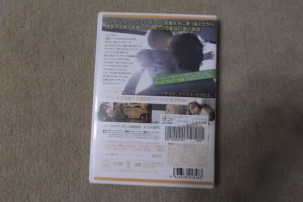洋画DVD パパ、アイラブユー _画像2