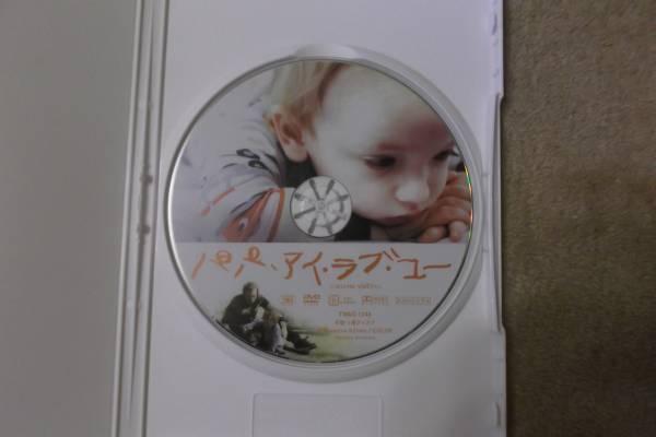 洋画DVD パパ、アイラブユー _画像3