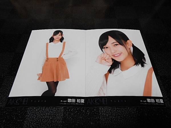 歌田初夏 生写真2枚 サムネイル