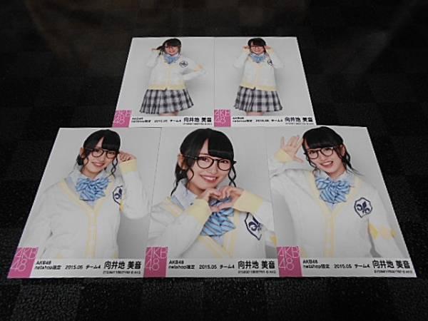 向井地美音 生写真5枚 2015.05 netshop限定