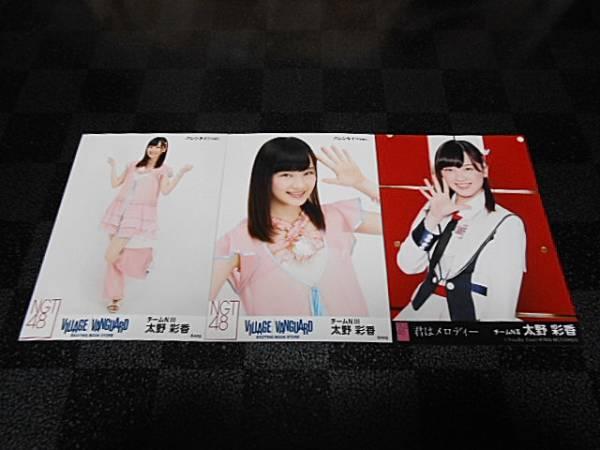 太野彩香 生写真3枚 VILLAGE/VANGUARD