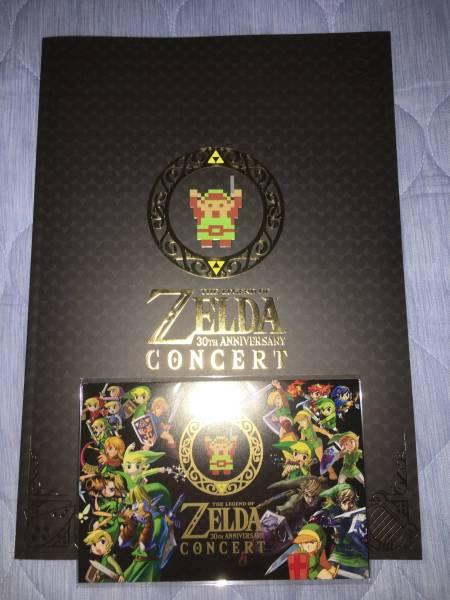 ゼルダの伝説30周年記念コンサート パンフレット&ポストカードセット 未使用