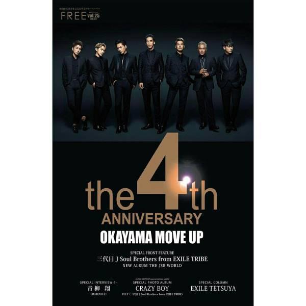 ☆★☆OKAYAMA MOVE UP 4周年記念号☆★☆