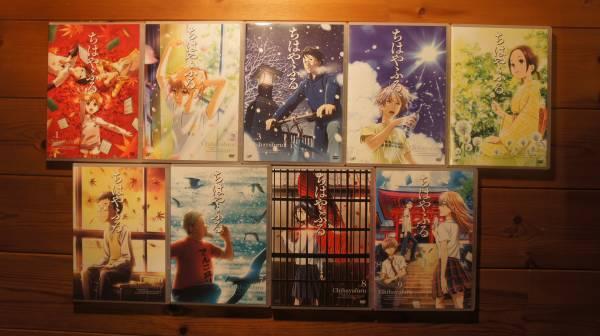 DVD「ちはやふる」(全9巻・完) レンタル落ち 出演:瀬戸麻沙美 宮野真守 グッズの画像