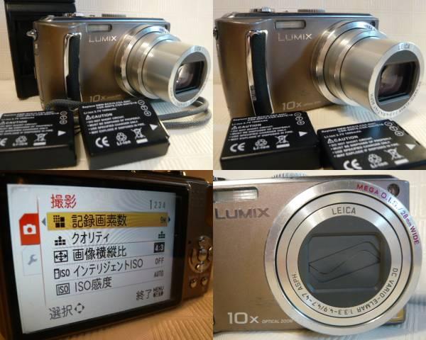 【赤外線改造カメラ】 DMC-TZ5 光学10倍 ★電池2個★ 新品充電器・オマケ付 特価! 送料¥510~