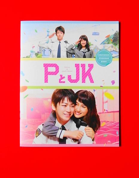 映画パンフ『PとJK』亀梨和也、土屋太鳳、玉城ティナ! グッズの画像