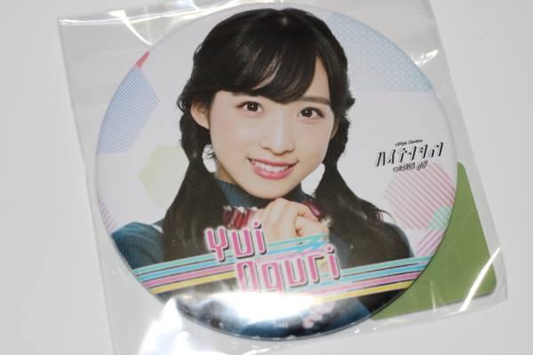 AKB48 小栗有以 缶バッジヴィレッジヴァンガード コラボ 新品