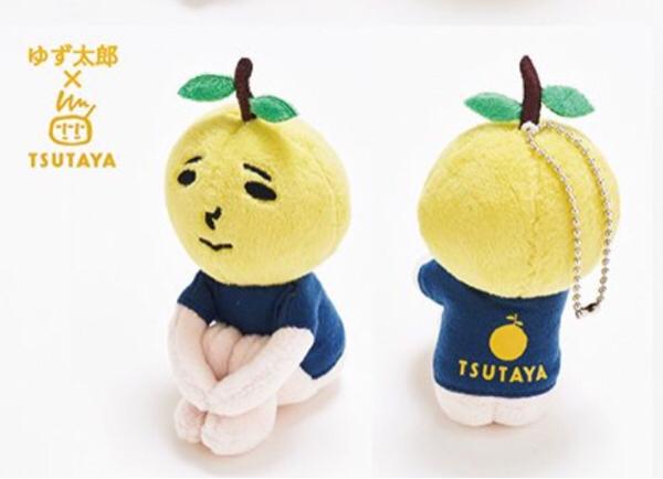 ゆず太郎×TSUTAYA コラボ キーホルダー