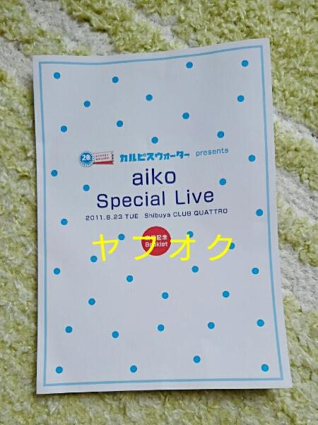 ★ レア ★ aiko カルピス 20周年 ライブ 来場者 記念 カード グッズ ★ ライブグッズの画像
