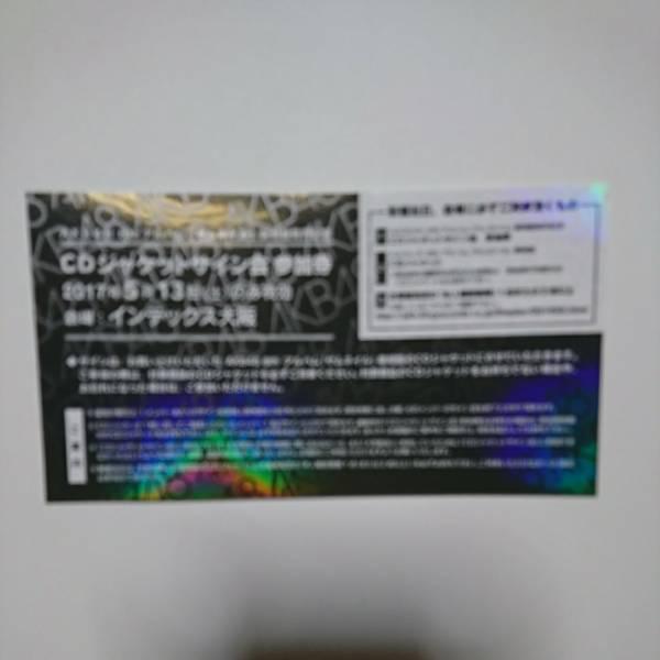 AKB48 8thアルバム サムネイル CDジャケットサイン会参加券 5/13 インテックス大阪 1枚。 ライブ・総選挙グッズの画像