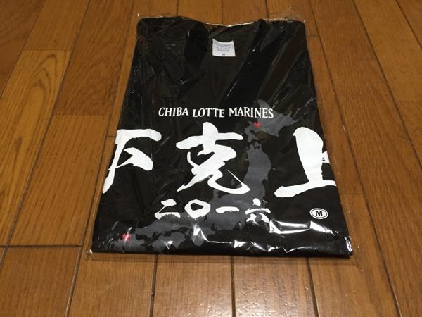 2016千葉ロッテ下剋上Tシャツ未使用。 グッズの画像