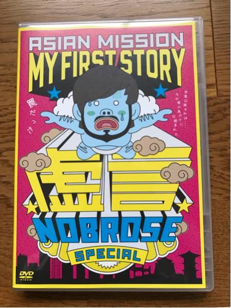 虚言NOBROSE SPECIAL DVD MY FIRST STORY マイファーストストーリー ライブグッズの画像