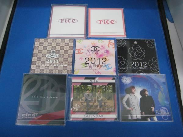 卓上カレンダー rice オフィシャルカレンダー 合計8個