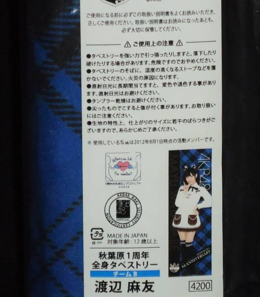 渡辺麻友 BIG タペストリー カフェ&ショップ1周年記念商品
