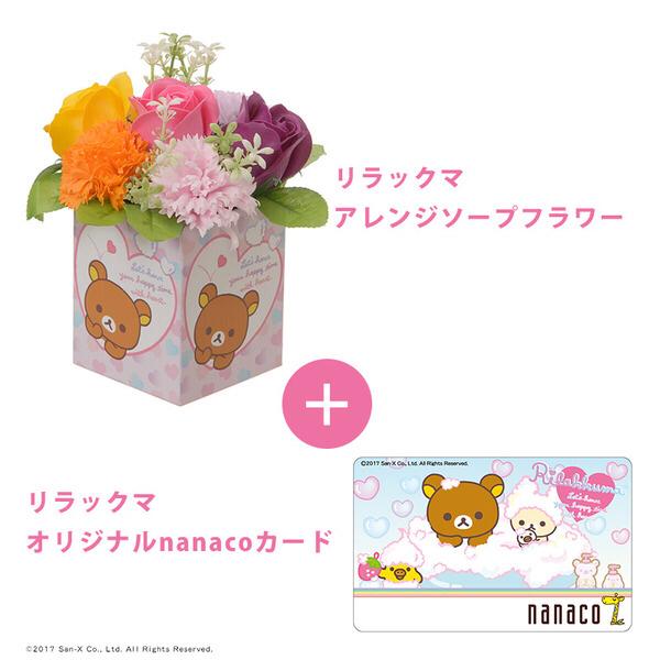 リラックマ アレンジソープフラワー オリジナルリラックマnanacoカード付き グッズの画像