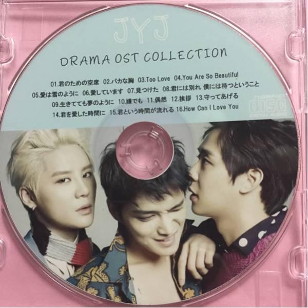 JYJ ドラマOSTコレクションCD16曲