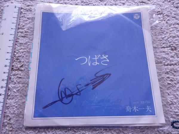 舟木一夫 直筆サイン入りレコード『つばさ』 1983年