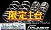 エスペリア スーパー ダウンサス ベンツ W210 Eクラス セダン E320 95/6〜 直列6気筒 ESL-012 限定1台分特価 ESPELIR SUPER DOWNSUS #10290