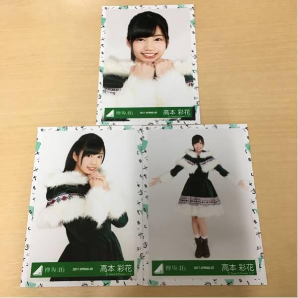 欅坂46 けやき坂46 ワンマンライブ クリスマス衣装 生写真 コンプ 高本彩花 ライブグッズの画像