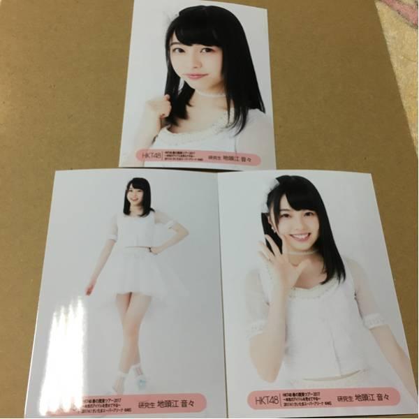 HKT48 春の関東ツアー さいたまスーパーアリーナ 会場 コンプ 地頭江音々 ライブグッズの画像