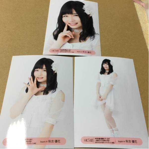 HKT48 春の関東ツアー さいたまスーパーアリーナ 会場 コンプ 秋吉優花 ライブグッズの画像