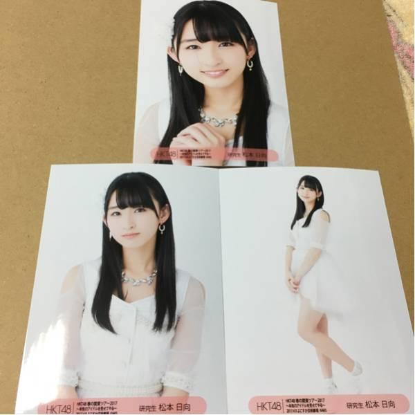 HKT48 春の関東ツアー よこすか芸術劇場 会場 コンプ 松本日向 ライブグッズの画像