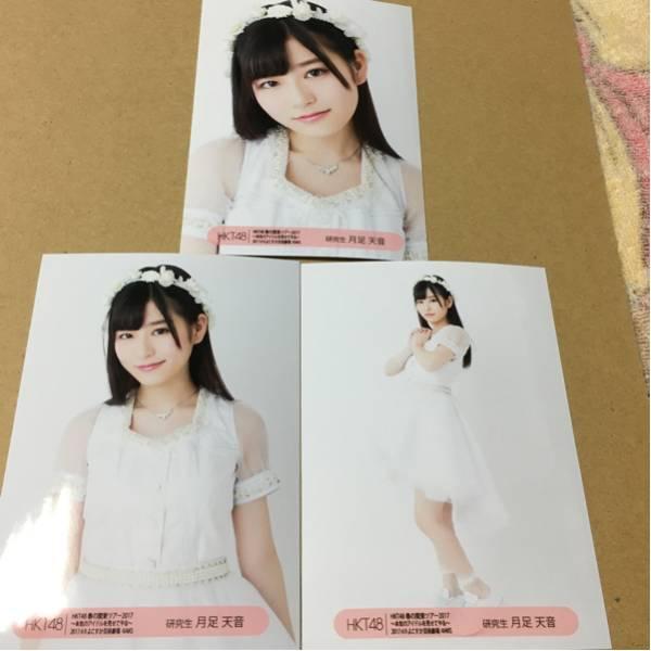 HKT48 春の関東ツアー よこすか芸術劇場 会場 コンプ 月足天音 ライブグッズの画像