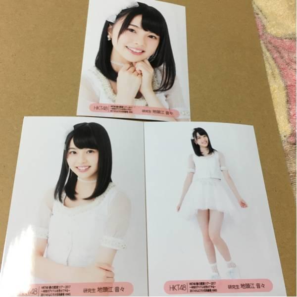 HKT48 春の関東ツアー よこすか芸術劇場 会場 コンプ 地頭江音々 ライブグッズの画像