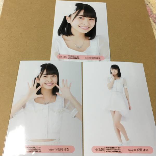 HKT48 春の関東ツアー よこすか芸術劇場 会場 コンプ 松岡はな ライブグッズの画像