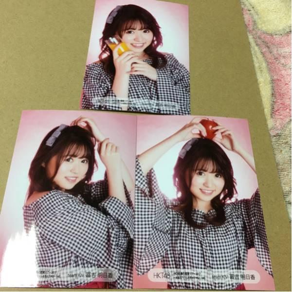 HKT48 春の関東ツアー 共通 会場 コンプ 冨吉明日香 ライブグッズの画像