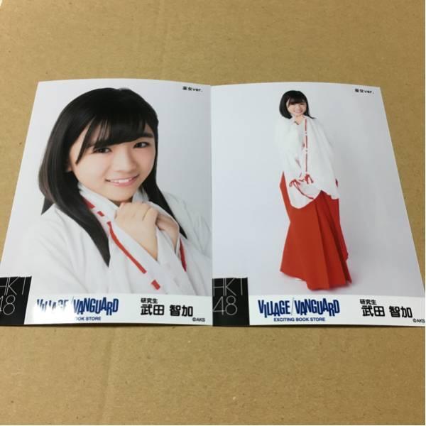 HKT48 ヴィレヴァン コラボ 巫女 生写真 コンプ 武田智加 ライブグッズの画像