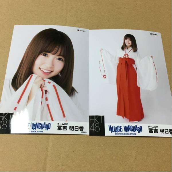 HKT48 ヴィレヴァン コラボ 巫女 生写真 コンプ 冨吉明日香 ライブグッズの画像