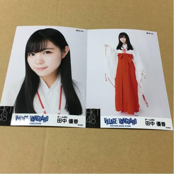 HKT48 ヴィレヴァン コラボ 巫女 生写真 コンプ 田中優香 ライブグッズの画像