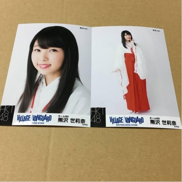 HKT48 ヴィレヴァン コラボ 巫女 生写真 コンプ 熊沢世莉奈 ライブグッズの画像