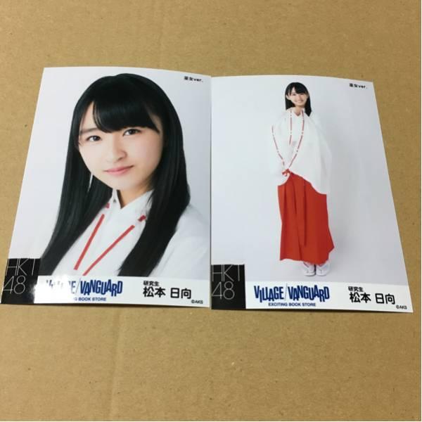 HKT48 ヴィレヴァン コラボ 巫女 生写真 コンプ 松本日向 ライブグッズの画像