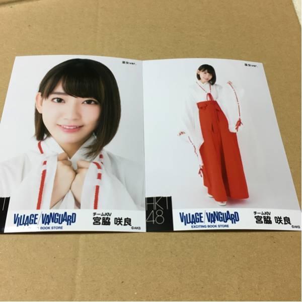 HKT48 ヴィレヴァン コラボ 巫女 生写真 コンプ 宮脇咲良 ライブグッズの画像