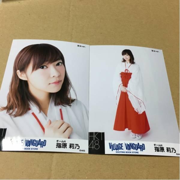 HKT48 ヴィレヴァン コラボ 巫女 生写真 コンプ 指原莉乃 ライブグッズの画像