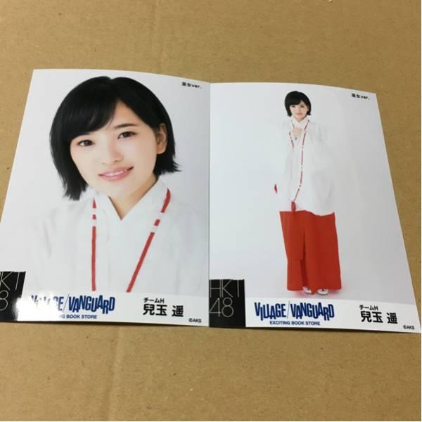 HKT48 ヴィレヴァン コラボ 巫女 生写真 コンプ 兒玉遥 ライブグッズの画像