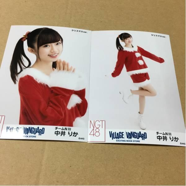 NGT48 ヴィレヴァン コラボ クリスマス 生写真 コンプ 中井りか ライブグッズの画像