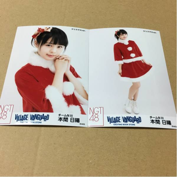 NGT48 ヴィレヴァン コラボ クリスマス 生写真 コンプ 本間日陽 ライブグッズの画像