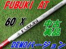 三菱 フブキAT 60Xデモ仕様 中古美品