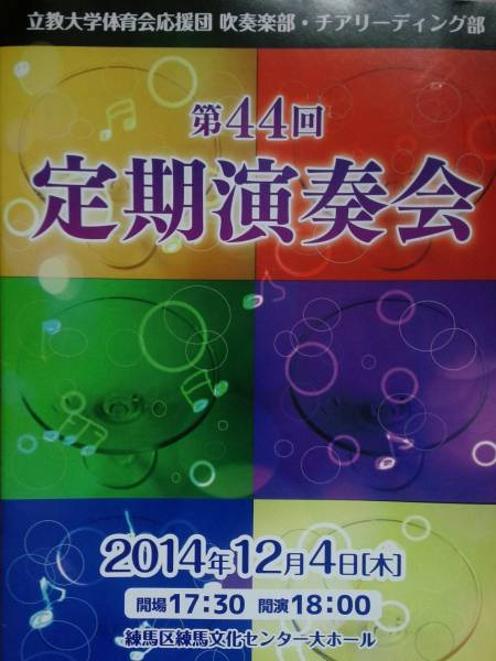 パンフレット 立教大学応援団 チアリーディング部 2014年 定期演奏会
