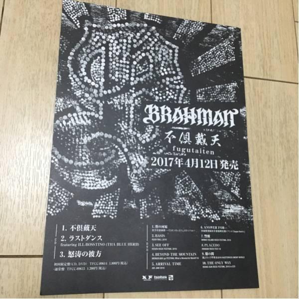 ブラフマン brahman 不倶戴天 cd 発売 告知 チラシ 2017 ツアー tour