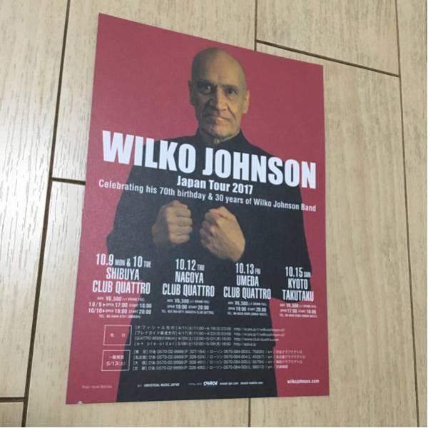 ウィルコ・ジョンソン wilko johnson ライブ 来日 告知 チラシ 2017 パブ・ロック dr. feelgood ドクター・フィールグッド